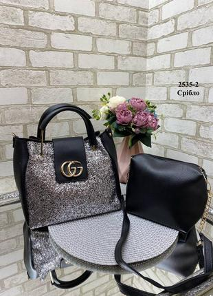 Комплект сумок с блестками