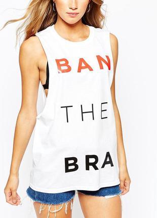 Майка с грубокими вырезами  проймами ban the bra