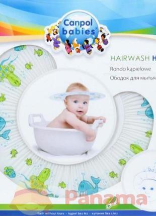 Рондо, ободок для миття голови малюкам