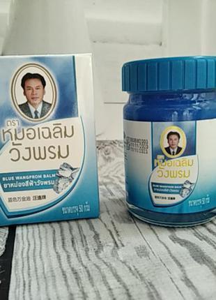 Тайский лечебный синий бальзам wang prom