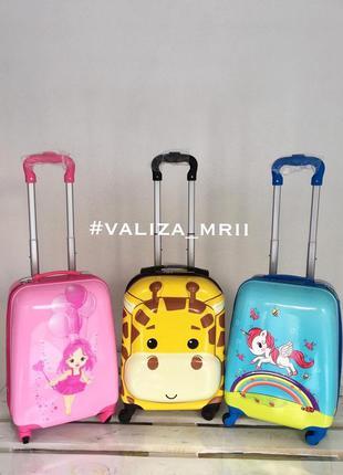 Дитячі валізи детский чемодан