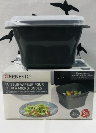 Контейнер для приготовления  блюд  в микроволновой печи ernesto германия
