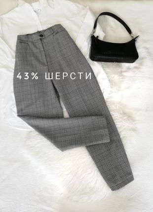 Клетчатые брюки штаны в клетку со стрелками на высокой завышенной талии посадке с шерстью