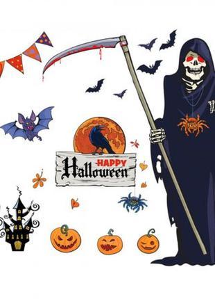 Интерьерная наклейка смерть с косой хэллоуин + подарок
