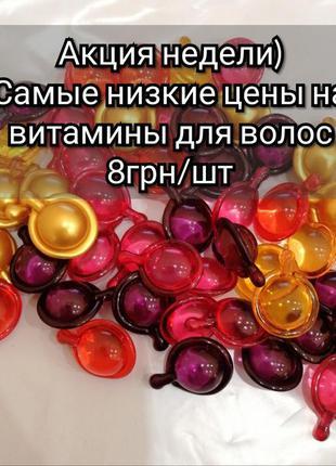 Капсулы для волос витамины для волос sevich ellips 10,20,30,50шт.