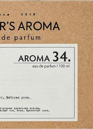Sisters aroma s 34