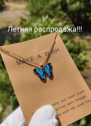 Цепочка с кулоном в виде бабочки.