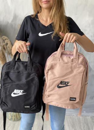 Женский рюкзак сумка nike  / два цвета в наличии / городской рюкзак