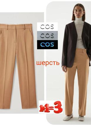 ❤1+1=3❤ cos женские шерстяные брюки
