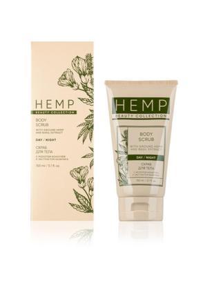 Скраб для тела hemp beauty greenway косметика натуральная гринвей