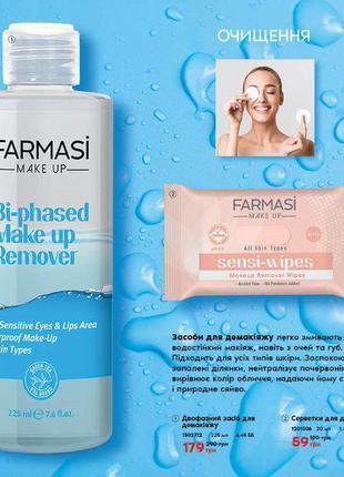 Средство для снятия макияжа -farmasi- турецкая косметика