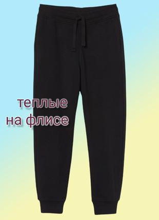 Теплые спортивные штаны с начесом, фирма h&m 140