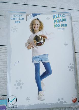 Колготы  безразмерные вискоза девочка рост 104, 110