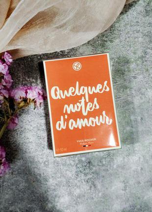 Новинка!оновлений дизайн 🌷жіноча парфумована вода quelques notes d'amour yves rocher ив роше