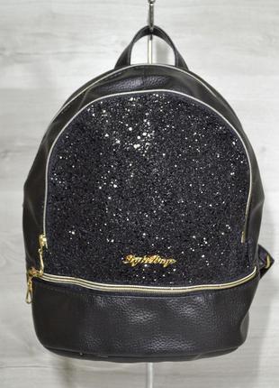 Черный женский городской рюкзак с блестками
