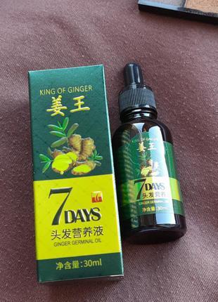 Масло имбирное для роста волос 7 дней