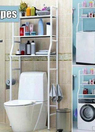 Напольная полка-стеллаж над унитазом в ванную комнату wm-64, этажерка-органайзер для ванной комнаты