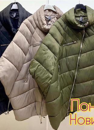 Курточка италия люкс качество супер батал оверсайз
