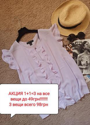 Шикарная блузка с рюшами/блуза/кофточка