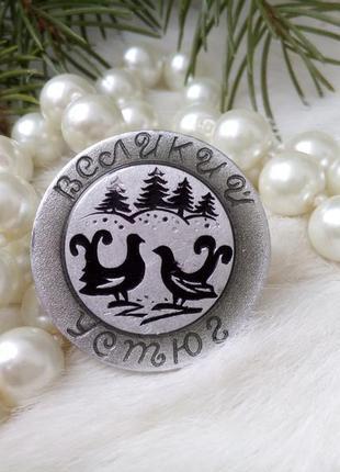 Брошь ссср великий устюг винтаж советская брошка север глухари этническая винтаж алюминий эмаль