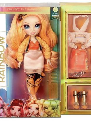 Кукла rainbow high poppy