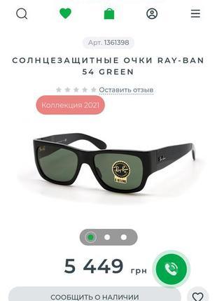 Солнцезащитные очки, окуляри ray-ban 2187, оригинал