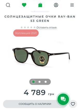 Солнцезащитные очки, окуляри ray-ban 2193, оригинал