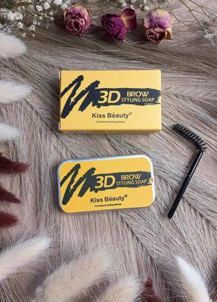 Мыло для бровей 3d brow styling soap