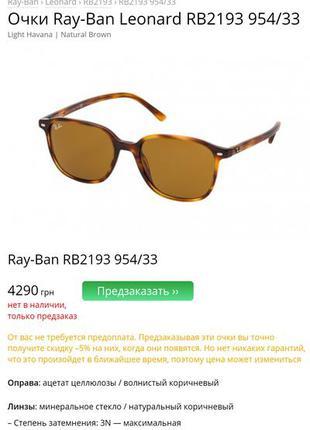 Солнцезащитные очки, окуляри ray-ban 2193, оригинал.