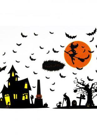 Аксесуары для декора дома на хэллоуин интерьерная наклейка -2