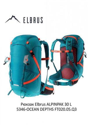 Рюкзак elbrus alpinpak 30l