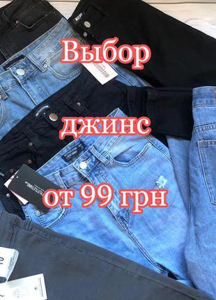 Мом джинсы слоучи xs s