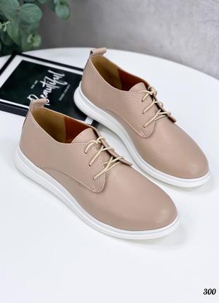 Кожаные туфли на шнурках бежевого цвета