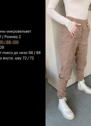 Вельветовые штаны2 фото