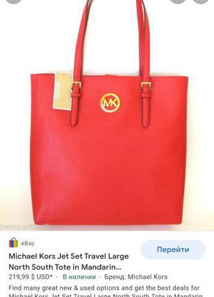 Michael kors сумка натуральная кожа женская оригинал2 фото
