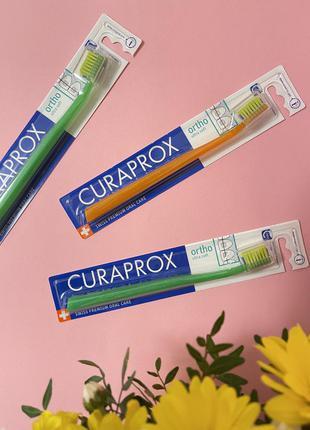 Зубная щётка  curaprox ortho для брекетов