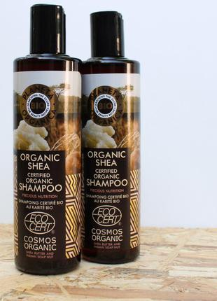 Planeta organica - organic shea шампунь для волосся