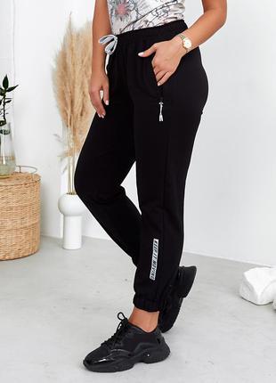 Женские трикотажные демисезонные спортивные штаны с манжетами (243 черные)