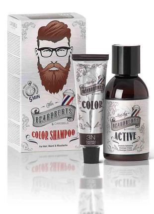 Шампунь камуфлирующий beardburys 3n (темно-коричневый) для головы/бороды/усов (краска30мл+актив45мл)