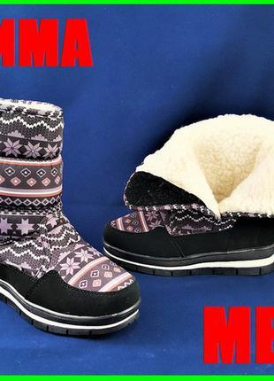15625-3457 зимові жіночі дутики чоботи на хутрі теплі