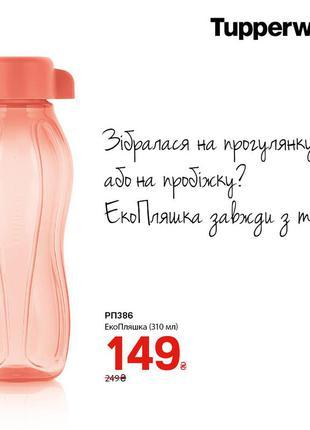 Еко пляшка, эко бутылочка поильник tupperware