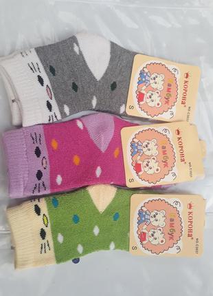 Теплі носочки