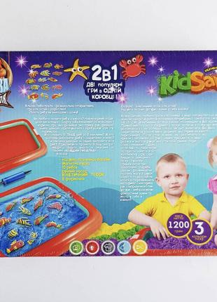 Детская игра 2 в 1 рыбалка и кинетический песок kidsand
