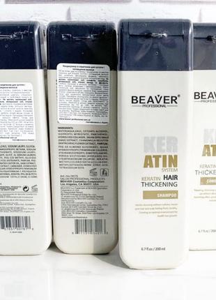 Серия с кератином для густоты и утолщения волос beaver keratin
