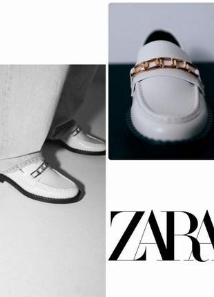 Zara лоферы с цепочкой, на низком каблуке