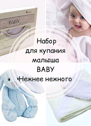Набор aquamagic baby для купания
