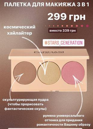 Палетка для макияжа