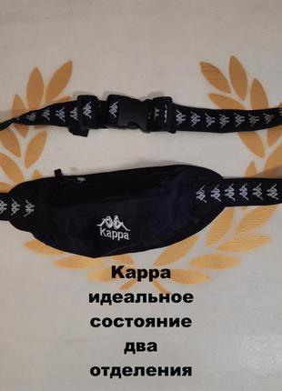 Kappa сумка