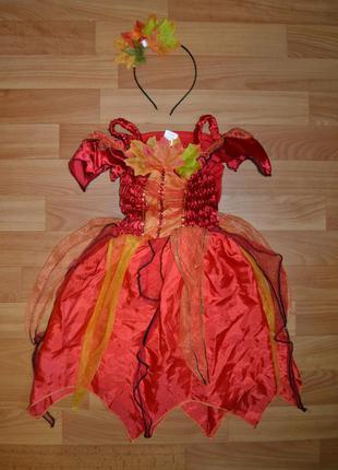 Карнавальный костюм осень, платье осени, праздник осени, на 5-6 лет, 7-8 лет