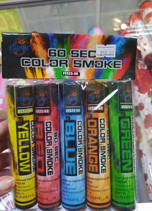 Кольоровий дим